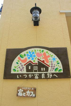 Itsuka Furano he: 入口の手作りの看板