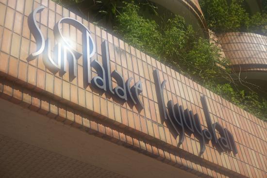 Hotel Sun Palace Kyuyokan: エントランス上