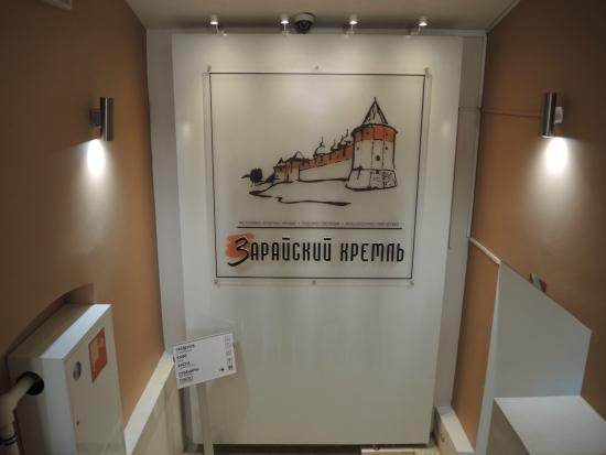Zaraysk Kremlin State Museum of History, Architecture, Art and Archaeology: Боевая крепость Зарайск. Музей.
