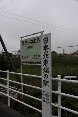 Higashi Nemuro Station