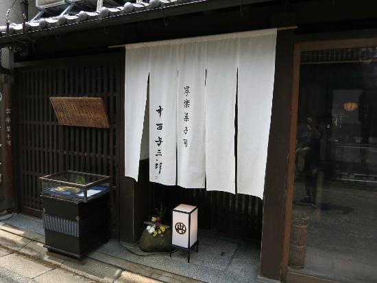 Naramachi Nakanishi Yosaburo