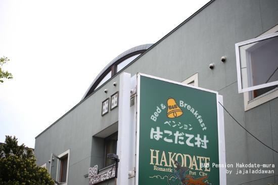 B&B Pension Hakodatemura: หน้าที่พัก