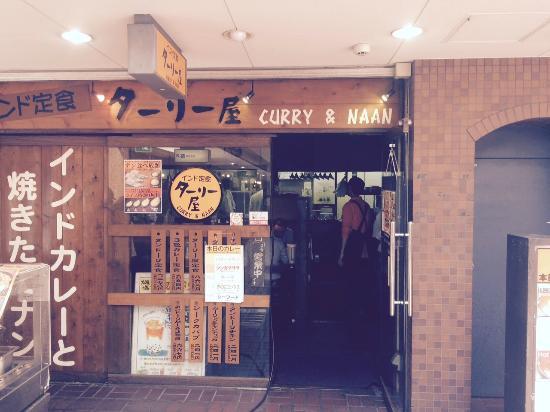 Currynabe Thali-ya Shinjuku Center Bldg: 店舗外観
