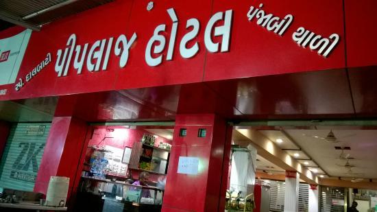 Piplaj Restaurant