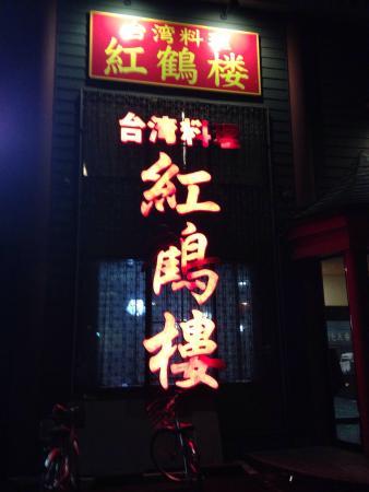 Taiwanryori Kokakuro