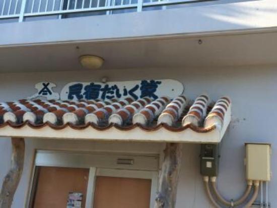 Minshuku Daikuya: photo1.jpg