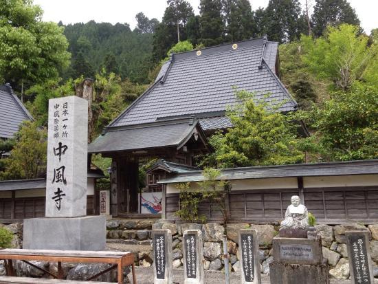 Chubudera Temple