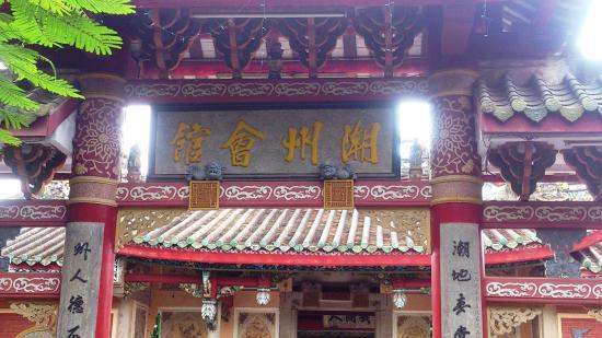 Chaozhou Hall (Trieu Chau): Entrance to the assembly hall
