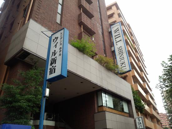 Residence Hotel Will Shinjuku : 外観