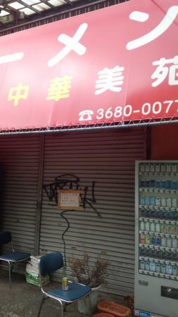 Chinese Restaurant Bien