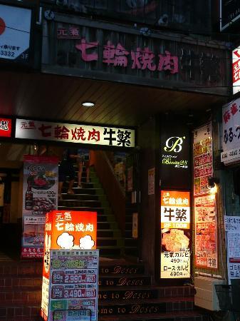 Gyushige, Fuchu Miyanishicho