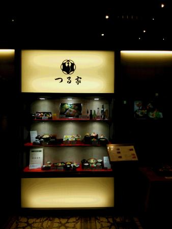 Japanese cuisine Tsuruya Namba Dining Maison