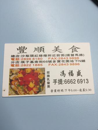 FengShun MeiShi KuaiZi Ji Dian