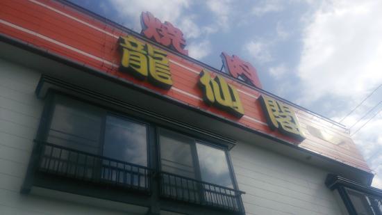 Ryusenkaku Bypassten