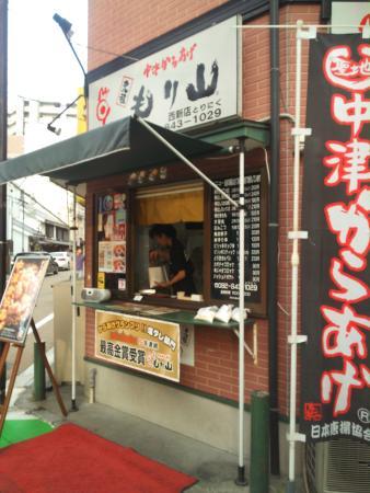 Nakatsu Karaage Moriyama, Nishijin