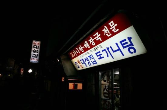 Daesungjip: 60년 넘게 골목을 지키는 대성집