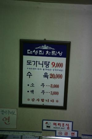 Daesungjip: 메뉴 가격표