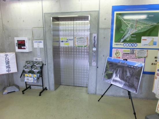 Origawa Dam