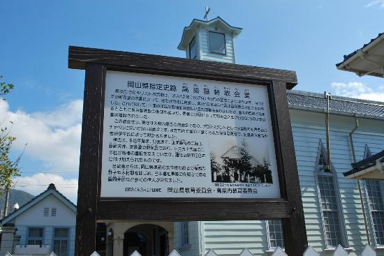 Takahashi Christian Church