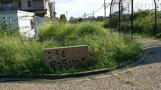 Godo-cho, Japan: ごうど・ローズパーク
