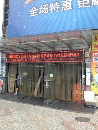上海长宁信息园数码步行街