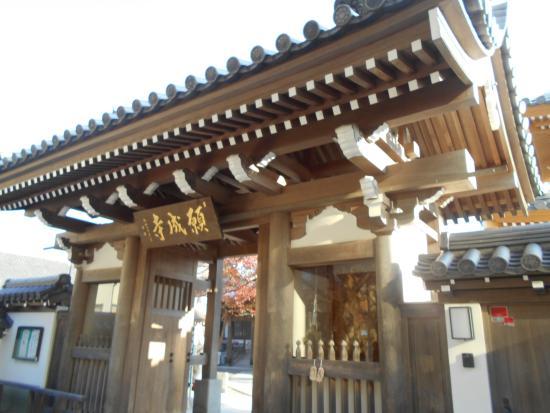 Ganjo-ji Temple
