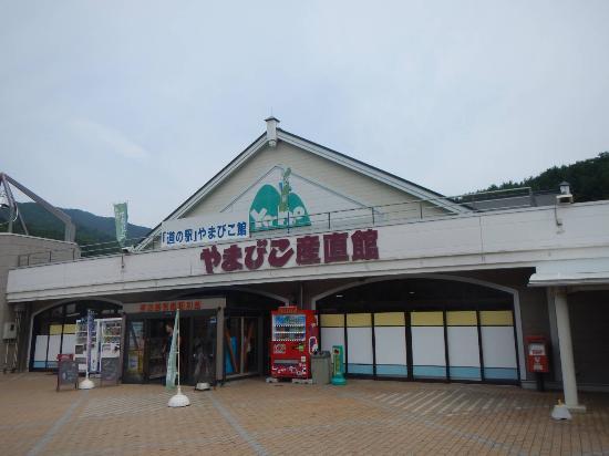 Michi-no-Eki Yamabikodan: 道の駅やまびこ館