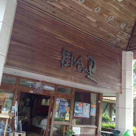 Kakeyano Sato Michi-no-Eki