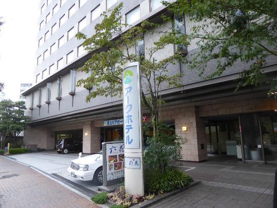 Ark Hotel Kumamotojomae : アークホテル熊本城前