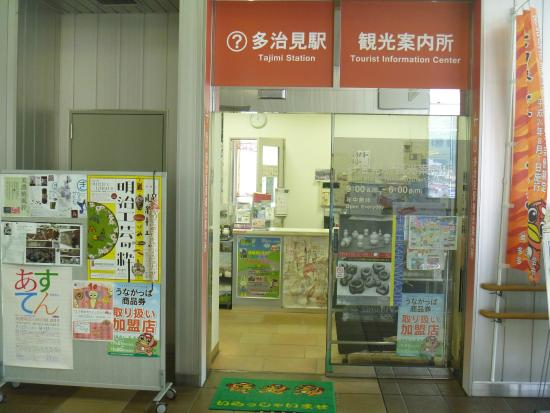 Tajimi Station Tourist Information Center