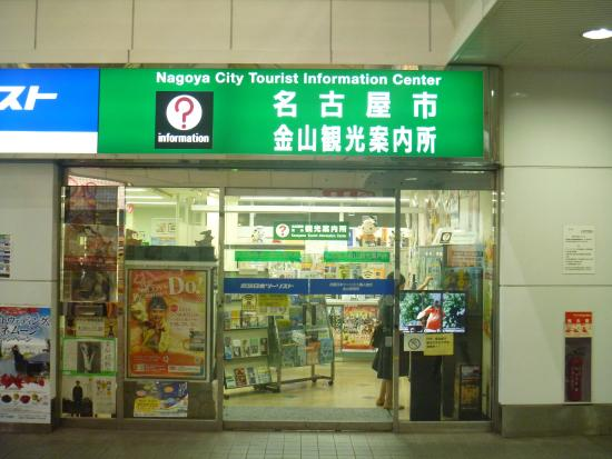 Nagoya City Kanayama Tourist Information Center