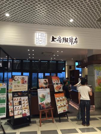 Ueshima Coffee Neopasa Hamamatsu Nobori