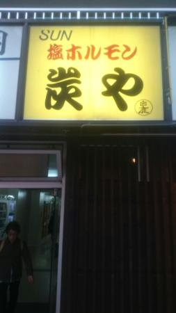 Sumiya Sapporo Kotoni-Main shop
