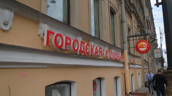 Городская Столовая