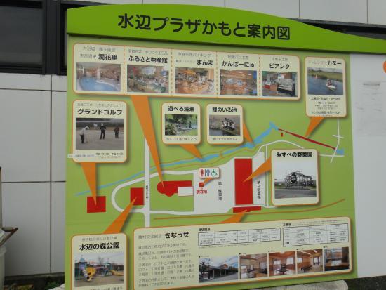 Michi-no-Eki Mizube Plaza Kamoto