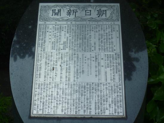 Birthplace of Asahi Shimbun