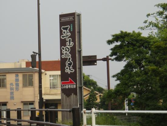 平山温泉, 道路の看板