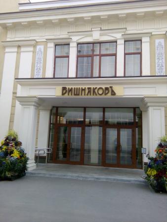 Restaurant Vishnyakov