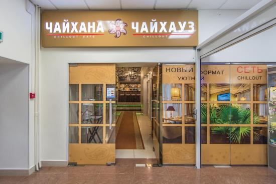 Chaikhana Chaikhauz : Ресторан Чайхана Чайхауз