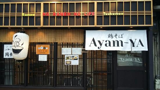 https://media-cdn.tripadvisor.com/media/photo-s/08/dc/ce/5d/restoran-ramen-halal.jpg