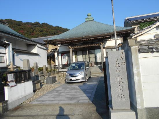 Toshu-in Temple