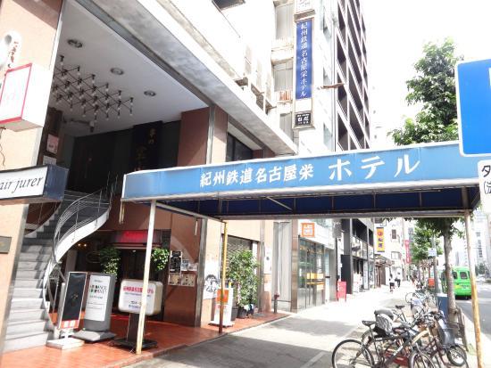 Kishutetsudo Nagoya Sakae Hotel : 紀州鉄道名古屋栄ホテル