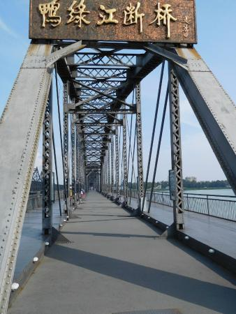 China and North Korea Friendship Bridge: entrance to broken bridge