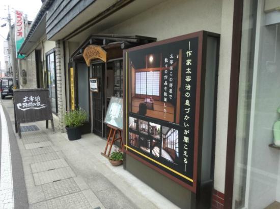 Tsushimake Shinzashiki