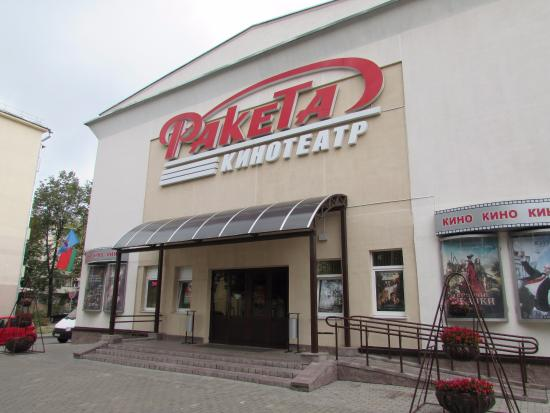 Raketa Movie Theater