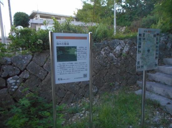 Harimizu Stone Path