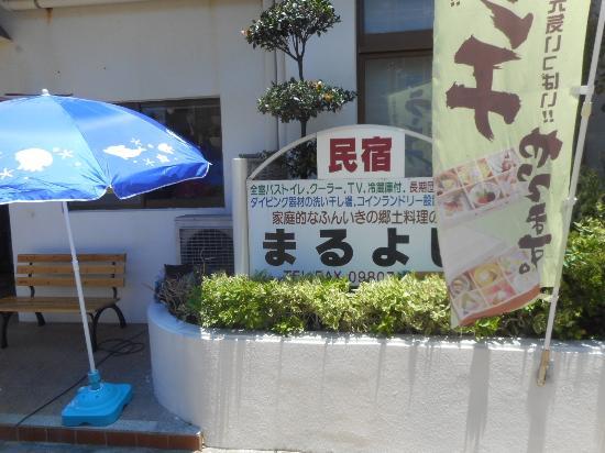 Minshuku Maruyoshi