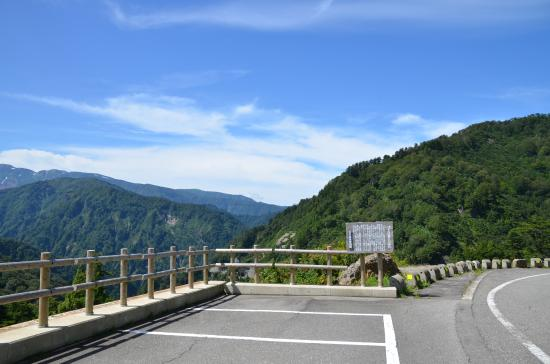 Hakusan Super Rindo Forest Road