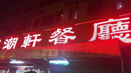 Chao Xuan Restaurant