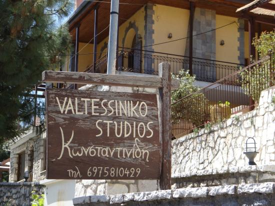 Photo of Valtessiniko Studios Peloponnese